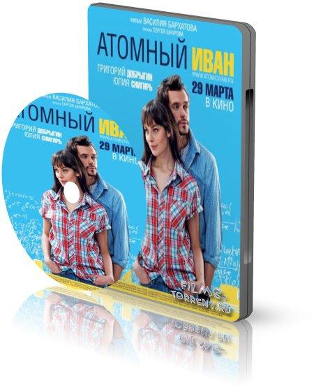 Атомный Иван (2012)