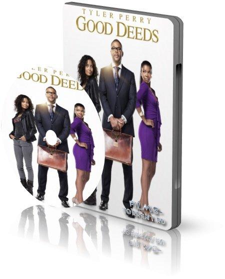 Хорошие поступки (2012)