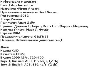 Мёртвый сезон