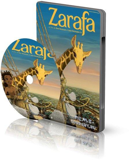 Зарафа