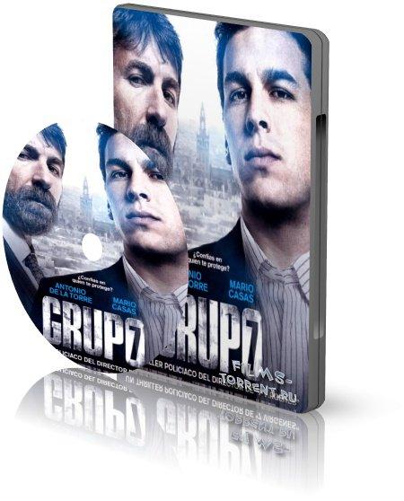 Группа 7 (2012)