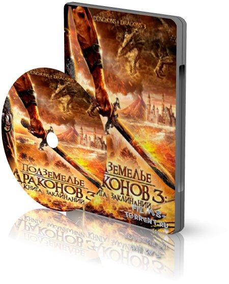 Подземелье драконов 3