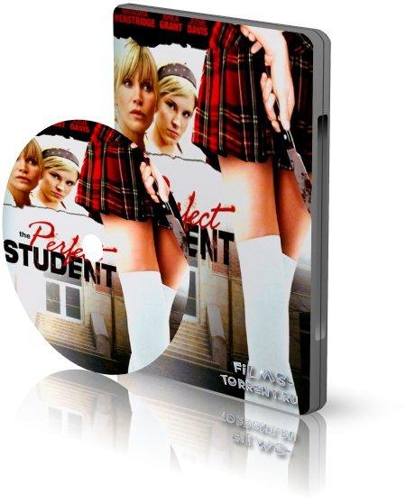 Идеальный студент