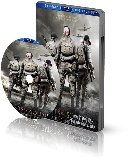 Святые и солдаты: Бортовое кредо