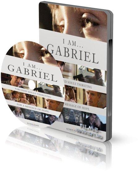 Я – Габриэль