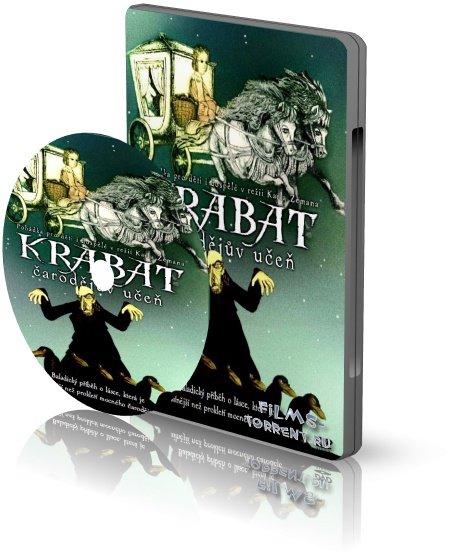 Крабат - ученик колдуна