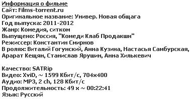 Универ. Новая общага [01-77] (2011-2013)