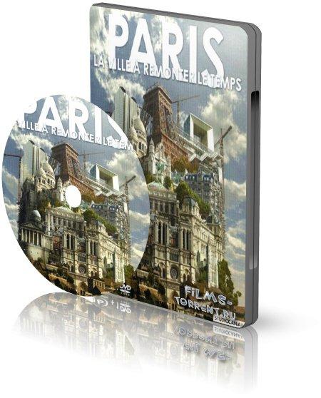 Париж: Путешествие во времени