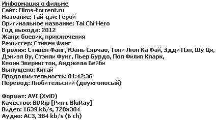Тай-цзи: Герой