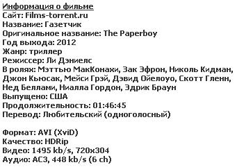 Газетчик