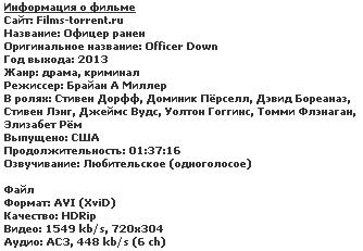 Офицер ранен