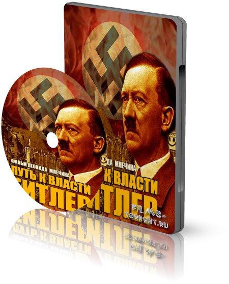 Гитлер. Путь к власти: день за днем