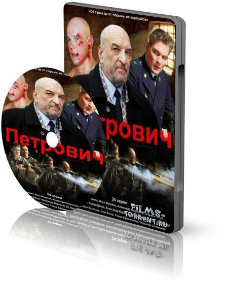 Петрович [01-24 из 24]
