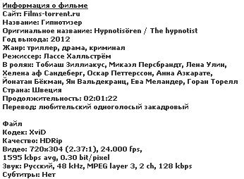 Гипнотизер
