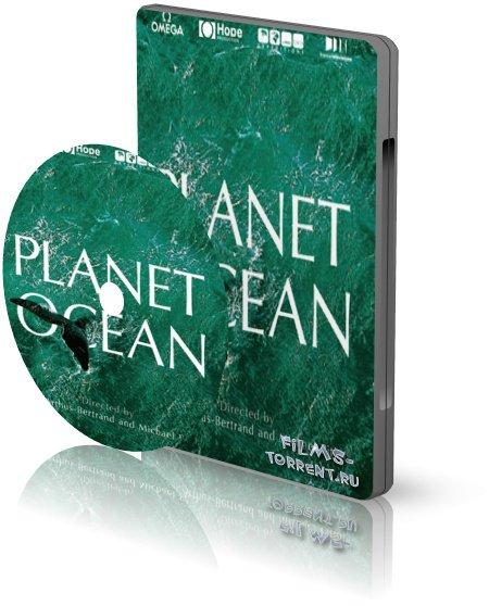 Планета-океан