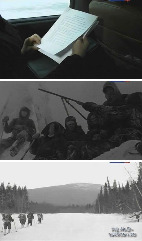 Тайна горы мертвецов. Перевал Дятлова