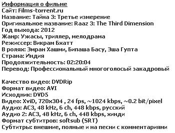 Тайна 3: Третье измерение