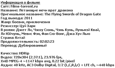 Летающие мечи врат дракона