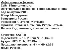 Генеральская сноха [01-04 из 04]