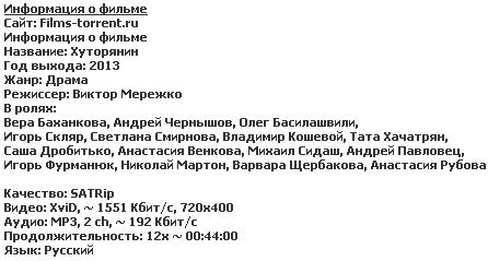 Хуторянин [01 - 12 из 12]