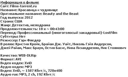 Красавица и чудовище [s01 X 01-22 из 22]