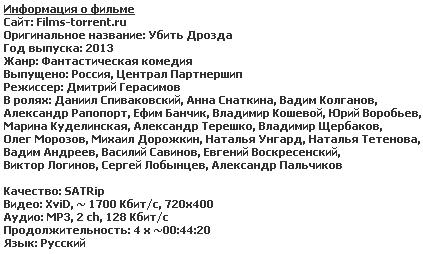 Убить Дрозда [01-04 из 04]