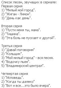 Легенды о Круге [01-04 из 04]