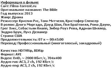 Библия [01x01-10 из 10]