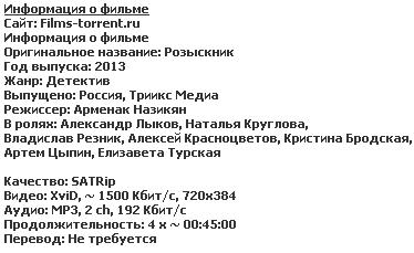 Розыскник [01-04 из 04]