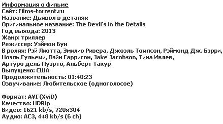 Дьявол в деталях