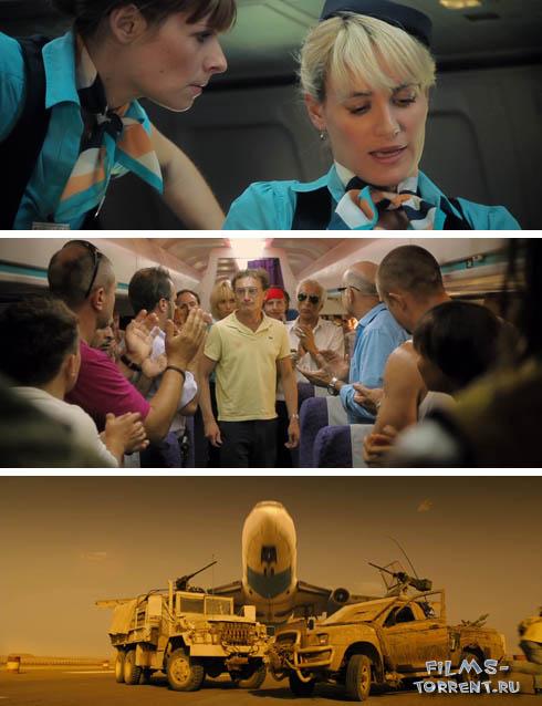 Улетный рейс