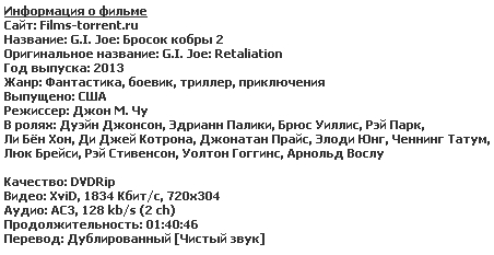 G.I. Joe: ������ ����� 2