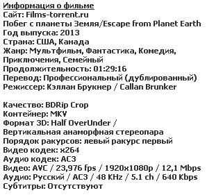 Побег с планеты Земля 3D
