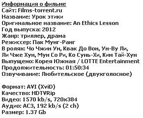 Урок этики