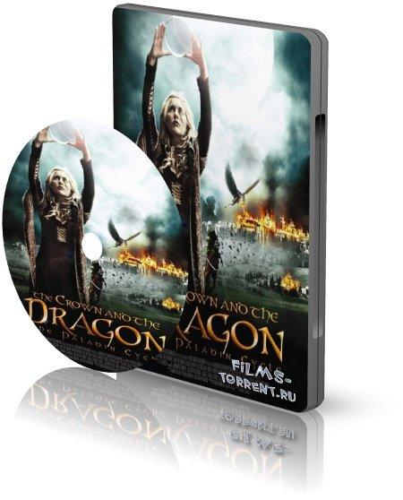 Корона и дракон