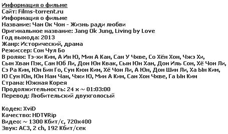 Чан Ок Чон - Жизнь ради любви [01-24]