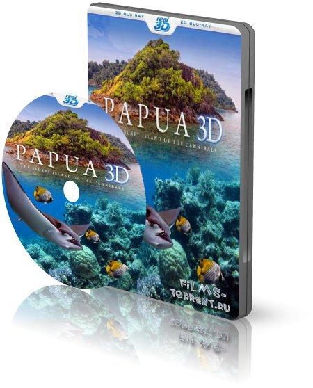 Папуа 3D: Секретный остров каннибалов