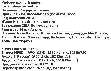Рыцарь мертвых