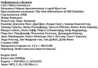 Новые приключения старой Кристин [s01]