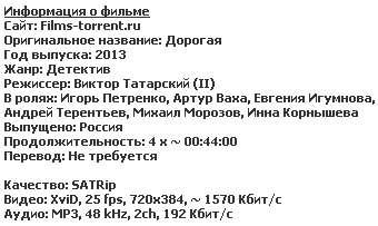 Дорогая [01-04 из 04]