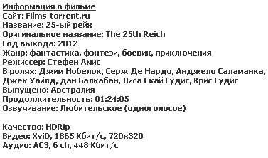25-ый рейх