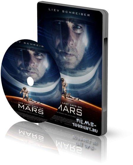 Последние дни на Марсе