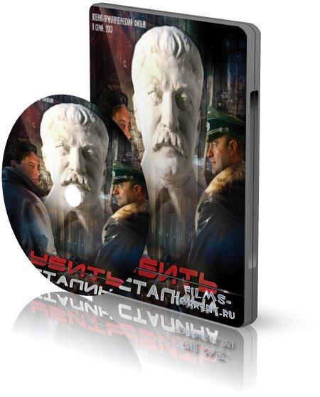 Убить Сталина [01-08 из 08]