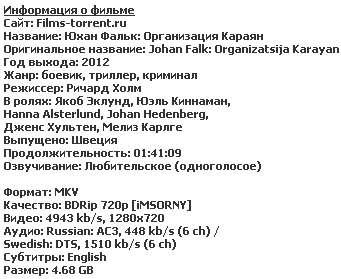 Юхан Фальк: Организация Караян