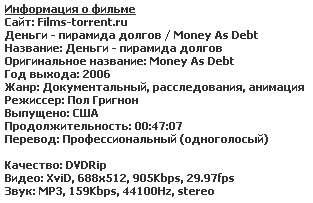 Деньги - пирамида долгов