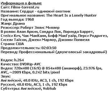 Сердце - одинокий охотник