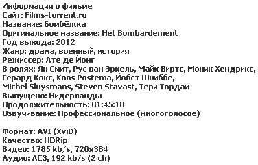 Бомбёжка