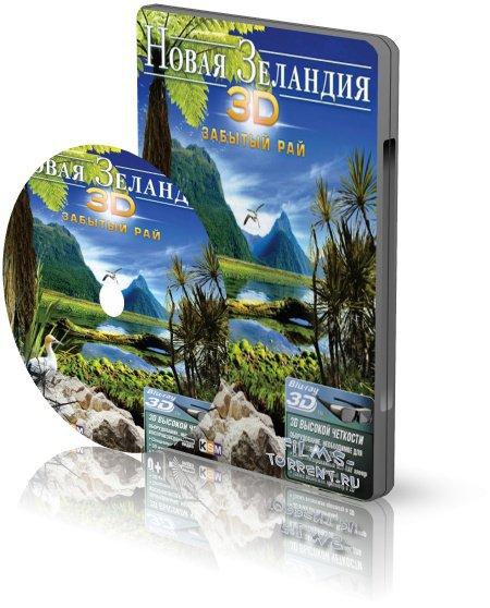 Новая Зеландия 3D: Забытый рай