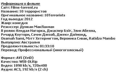 10 террористов