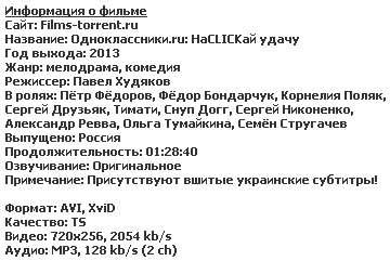 Название: Одноклассники.ru: НаCLICKай удачу